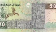 ما اسم عملة مصر