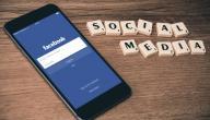 إنشاء أكاونت فيس بوك