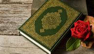 أثر القرآن على الإنسان