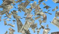 تفسير رؤية المال في المنام