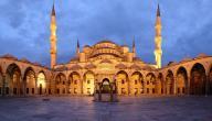 أجمل المساجد في العالم وأسماؤها
