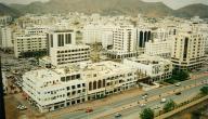 أكبر مدينة في عمان