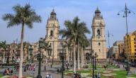 ما هي عاصمة جمهورية بيرو