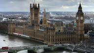 ما هي عاصمة المملكة المتحدة