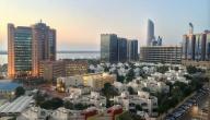 ما هي عاصمة دولة الإمارات العربية المتحدة