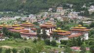 ما هي عاصمة مملكة بوتان
