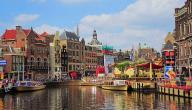 ما هي عاصمة مملكة هولندا