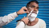 حكم إزالة شعر الوجه أثناء الصيام