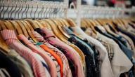 بحث حول اللباس