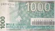 ما اسم العملة اللبنانية