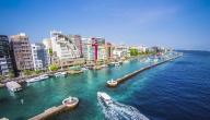 ما هي عاصمة مالديف
