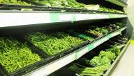 أهم الخضروات للتخسيس
