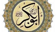 لماذا لقب أبو بكر بالصديق