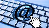 أجزاء عنوان البريد الإلكتروني