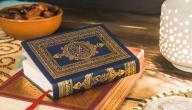 ما هي السبع المثاني في القرآن الكريم