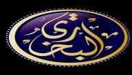 تعريف الإمام البخاري