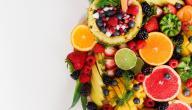 ما هو الطعام الصحي للمرأة الحامل