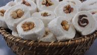 طريقة تحضير حلوى الجوزية القسنطينية