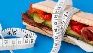 كم يحتاج جسم الإنسان من السعرات الحرارية في اليوم