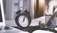 كيفية تنظيم الوقت الدراسي