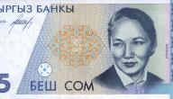 ما هي عملة قرغيزستان