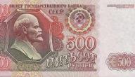 ما اسم عملة روسيا