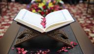 كيف تحفظ القرآن بسهولة