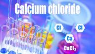 ما هو كلوريد الكالسيوم