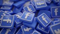 ما هو مؤسس فيسبوك