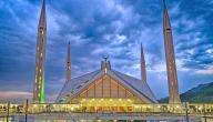 ما هي عاصمة الباكستان