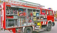 أجزاء سيارة الإطفاء