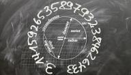 ما هو نصف قطر الدائرة