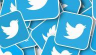 تحميل تويتر للكمبيوتر