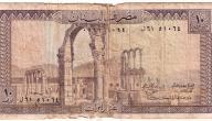 ما عملة لبنان