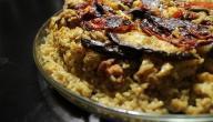 كيفية طبخ المقلوبة
