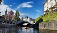ما عاصمة سلوفينيا