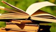 أفضل الروايات العربية
