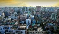 ما عاصمة بنجلاديش