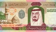 ما هي عملة السعودية