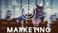ما هي عناصر التسويق
