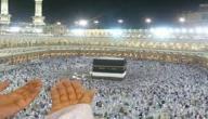 لماذا سمي بيت الله الحرام بالحرام