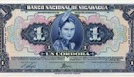 ما هي عملة نيكاراغوا