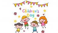 أهداف اليوم العالمي للطفل