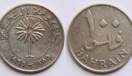ما عملة البحرين