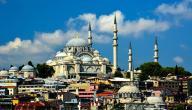 أجمل الأماكن السياحية في إسطنبول
