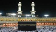 لماذا سمي المسجد الحرام بهذا الإسم