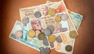 ما عملة اليونان قبل اليورو