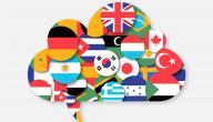 ما عدد اللغات في العالم