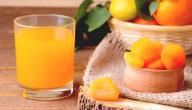 كيفية تحضير عصير قمر الدين