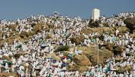 لماذا سمي جبل عرفات بهذا الإسم